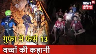 गुफा में फंसे 13 बच्चों की कहानी | मौत के गुफा में 360 घंटे | News18 India