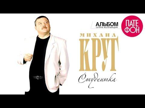 Михаил Круг - Студентка (Весь альбом) 2011 / FULL HD