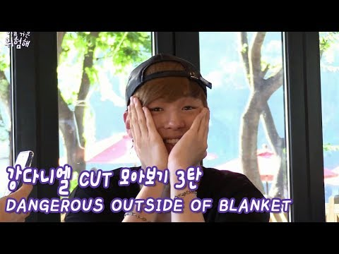 Kang Daniel Compilation From Dangerous Outside of Blanket_3