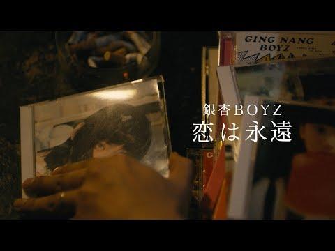 銀杏BOYZ ミュージックビデオ「恋は永遠」予告編