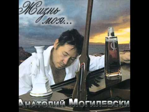 04. Жизнь моя - Анатолий Могилевский