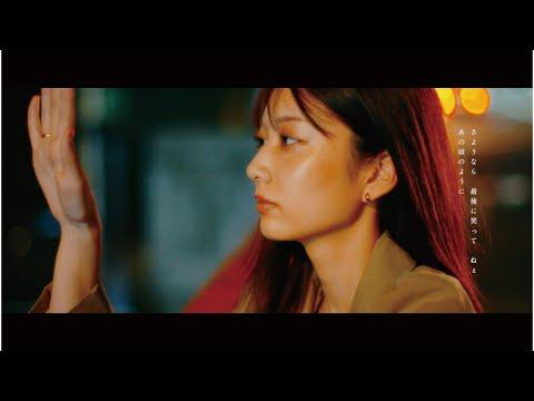 ザ・モアイズユー『悲しみが消える頃』【Official Music Video】