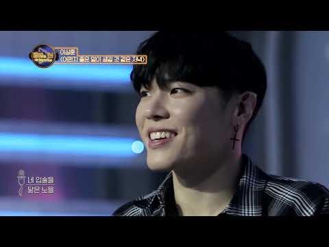 창작의신Part3_06_이상훈,강민희,이루펀트- 어쩐지 좋은일이 생길것 같은 저녁