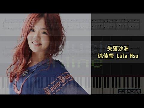 《失落沙洲》徐佳瑩 Lala Hsu (鋼琴教學) Synthesia