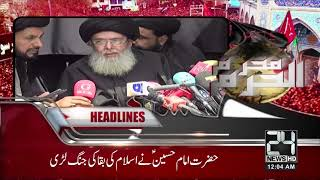 News Headlines | 12:00 AM | 22 Sep 2018 | 24 News HD