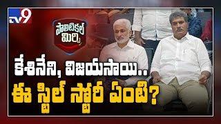 Political Mirchi: Vijayasai Reddy-Kesineni Nani photo toge..