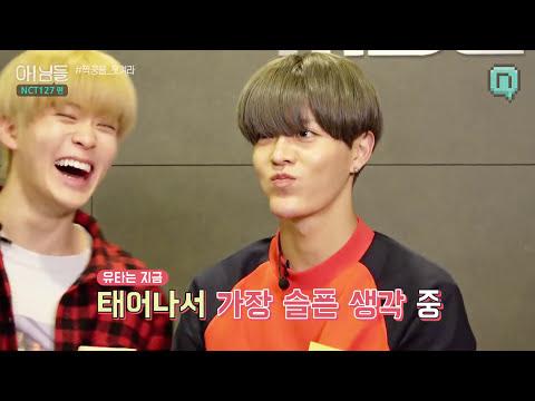 [아!님들 NCT127편] 짝꿍을 웃겨라