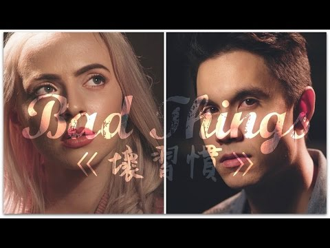〓 Bad Things《壞習慣》-Sam Tsui, Madilyn Bailey, KHS COVER 中文字幕〓