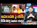 అమరావతి పై బీజేపీ - టీడీపీ లీడర్ల మాటల యుద్ధం   Hot Topic With Journalist Sai   Prime9 News