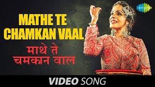 Mathe Te Chamkan Vaal – Cover – Simar Kaur