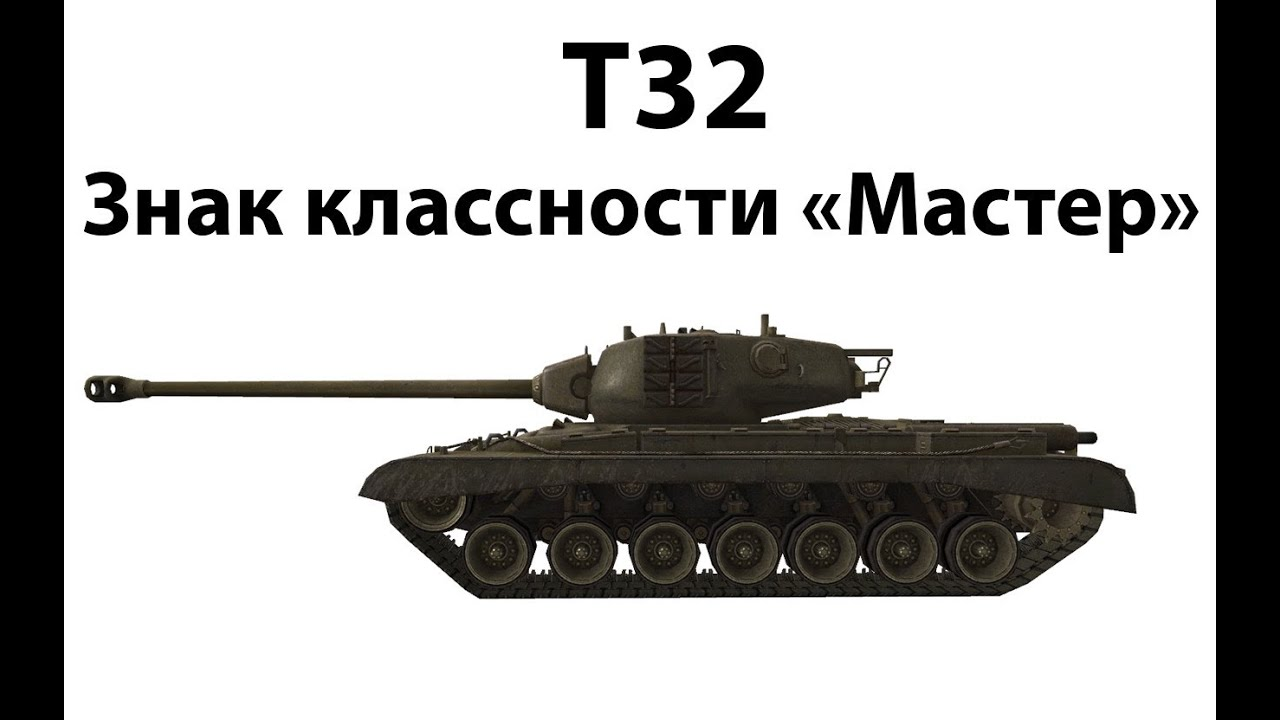 T32 - Мастер