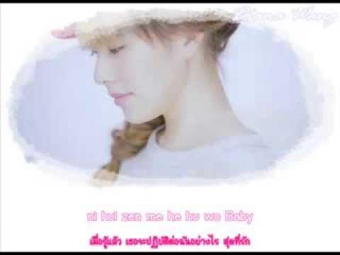 [Pinyin & Thai sub] Diana Wang - Hey Boy