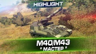 M40/M43 - Мастер. Arti25