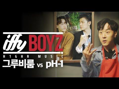 [iffyboyz(이피보이즈)] 애드리브 드라마 (Groovyroom X pH-1)
