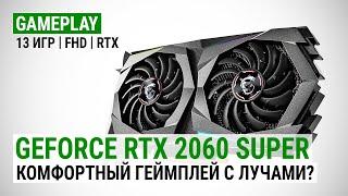 GeForce RTX 2060 SUPER в 13 актуальных играх при Full HD и RTX: Комфортный геймплей с лучами?
