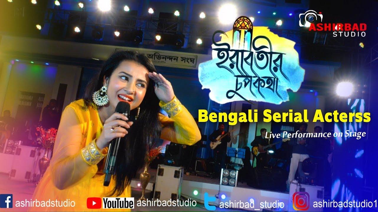 Irabotir Chupkotha Serial Actress Monami Ghosh Live Concert | Singing Song  Kolkatar Rosogolla