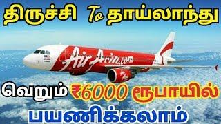 ரூபாய் ₹6000ல் பாங்காங் பயணம்-Trichy to Bangkok, Thailand Cheap Flight Ticket | Air Asia | |Bangkok|