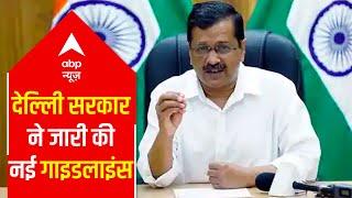 Delhi Corona Crisis: New guidelines issued; negative RT-PCR mandatory for travelers from Maharashtra