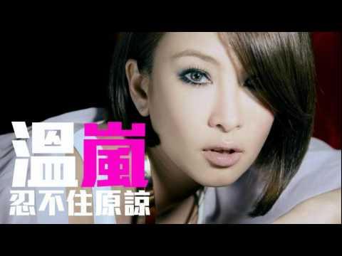 [JOY RICH] [新歌] 溫嵐 - 忍不住原諒
