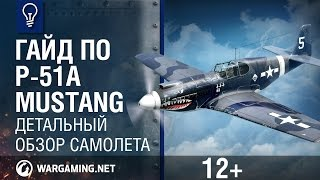Гайд по P-51A Mustang. World of Warplanes.