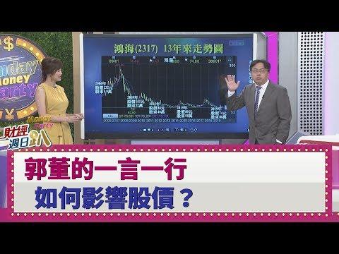 【財經週日趴】郭董的一言一行,如何影響股價? 2019.09.22