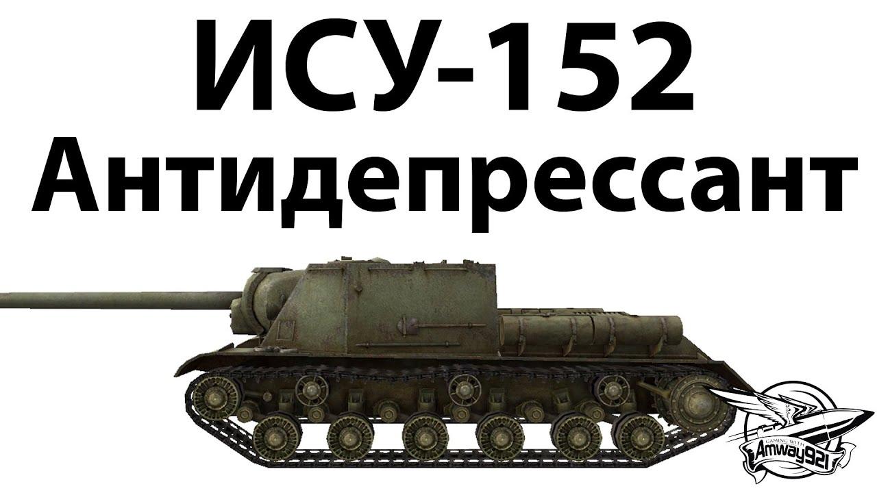 ИСУ-152 - Антидепрессант