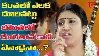 కంతలో ఎలక దూరినట్టు బొంతలో దూరతావే కానీ..? | Telugu Movie Comedy Scenes | TeluguOne
