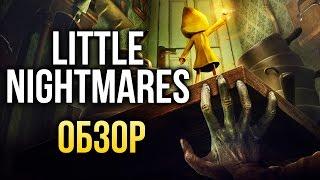 Little Nightmares - Inside для девочек (Обзор/Review)