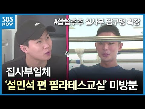 SBS [집사부일체] - 필라테스에 도전한 설민석과 멤버들! 설민석 편 미공개 영상 / 'Master in the House' Preview
