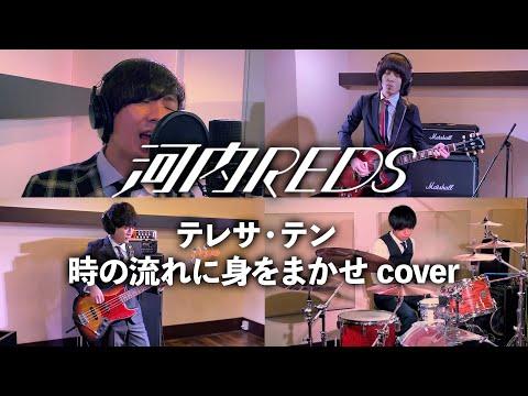 テレサテン - 時の流れに身をまかせ ( cover by 河内REDS )