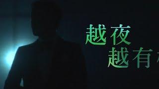黎明演唱會2016 - 越夜越有機 YouTube 影片