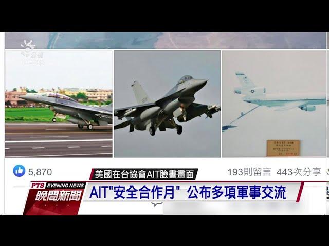 中國軍方批美對台軍售 不排除對美制裁