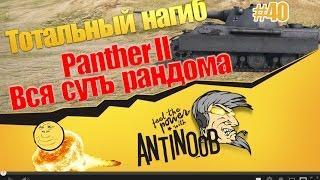 Panter II [Вся суть рандома] ТН World of Tanks (wot) #40