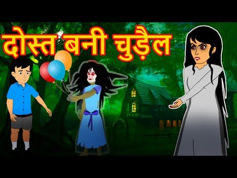 ????? ??? ?????? | Chudail Bani Dost | Horror Story Cartoon| Hindi Cartoon | Maha CartoonTv Adventure
