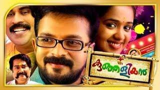 Kunjaliyan Malayalam Full Movie | Malayalam Movies Online | HD Quality