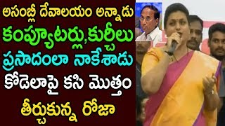 Roja makes fun of Kodela for taking away Assembly furnitur..