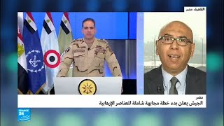 ما المقصود بـ quotعملية شاملةquot يقوم بها الجيش المصري في سيناء ...