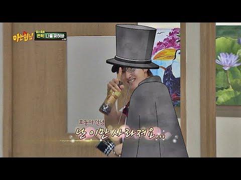 태민(Tae-min)의 댄스를 재해석한 괴도 은혁(Eunhyuk)