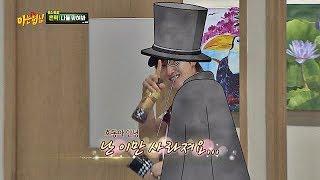 """태민(Tae-min)의 댄스를 재해석한 괴도 은혁(Eunhyuk) """"난 이만..(찡긋)"""" 아는 형님(Knowing bros) 136회"""