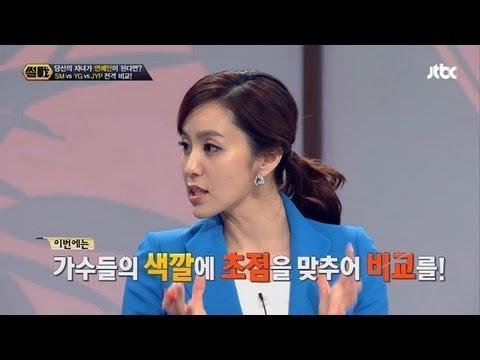 [JTBC] 썰전 - SM vs YG vs JYP, 각기 다른 가수들의 색깔은?