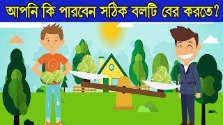 ৩ টি বাংলা মজার ধাঁধা || Puzzle in bengali || IQ Test || Riddles in bengali || picture puzzle ||