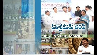 CM Jagan Launches YSR Navodayam Scheme..