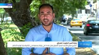 زيارة أمير الكويت للعراق.. ماذا يحمل في أجندته؟     -