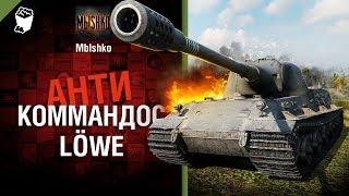 Lowe - Антикоммандос №45 - от Mblshko