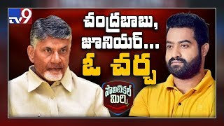 Political Mirchi: Chandrababu recent meeting with Jr NTR d..