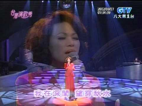 蔡琴+情人的眼淚+台灣演歌秀