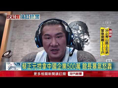 蔡正元控拿中國企業500萬 館長暴氣怒轟