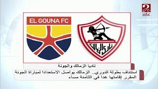 الزمالك يواصل الاستعداد لمباراة الجونة في الدوري المصري غ ...