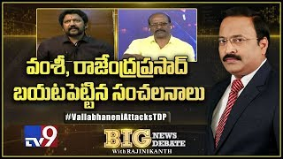 Vallabhaneni Vamsi Vs Rajendra Prasad war of words..