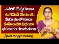 Lakshmi Kataksham : Remedy to Get Blessed by Goddess Lakshmi Devi || Smt Chandraja || M QUBE